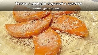 Сладкая тыква с медом и корицей в духовке