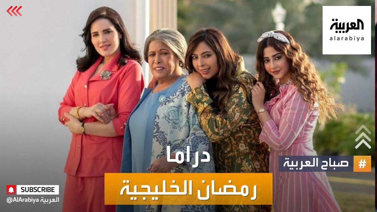 صباح العربية | حضور قوي للدراما الخليجية في رمضان  - نشر قبل 3 ساعة