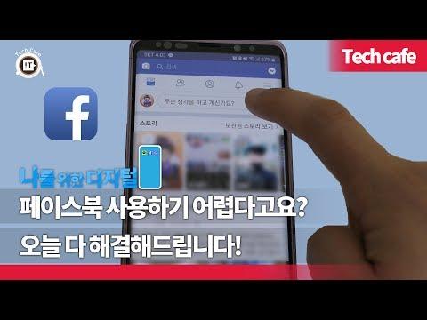 페이스북 사용하기 어렵다고요? 오늘 다 해결해드립니다 [나를 위한 디지털]