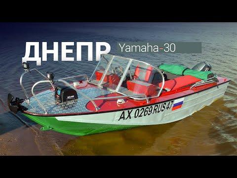 Лодка Днепр. Серия 2. Тюнинг, скорость с Yamaha 30.