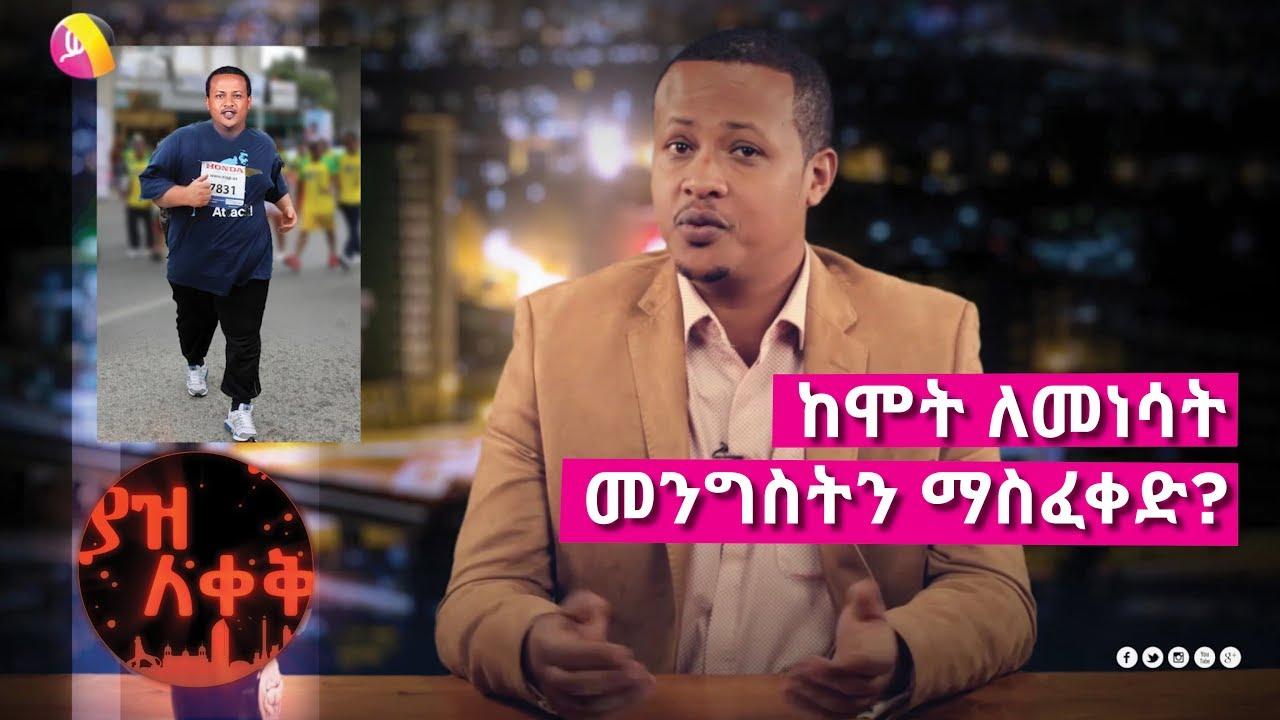 News Magazine Comedy Kana TV: ከሞት ለመነሳት መንግስትን ማስፈቀድ?  - By Comedian Abiy