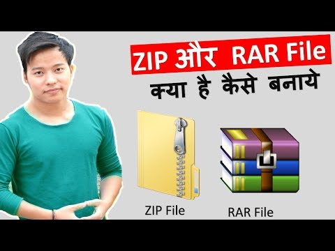 What Is Zip And Rar File ? How To Create And Open ? Zip Rar File Kya Hai Kaise Banate Hai Hindi Mai