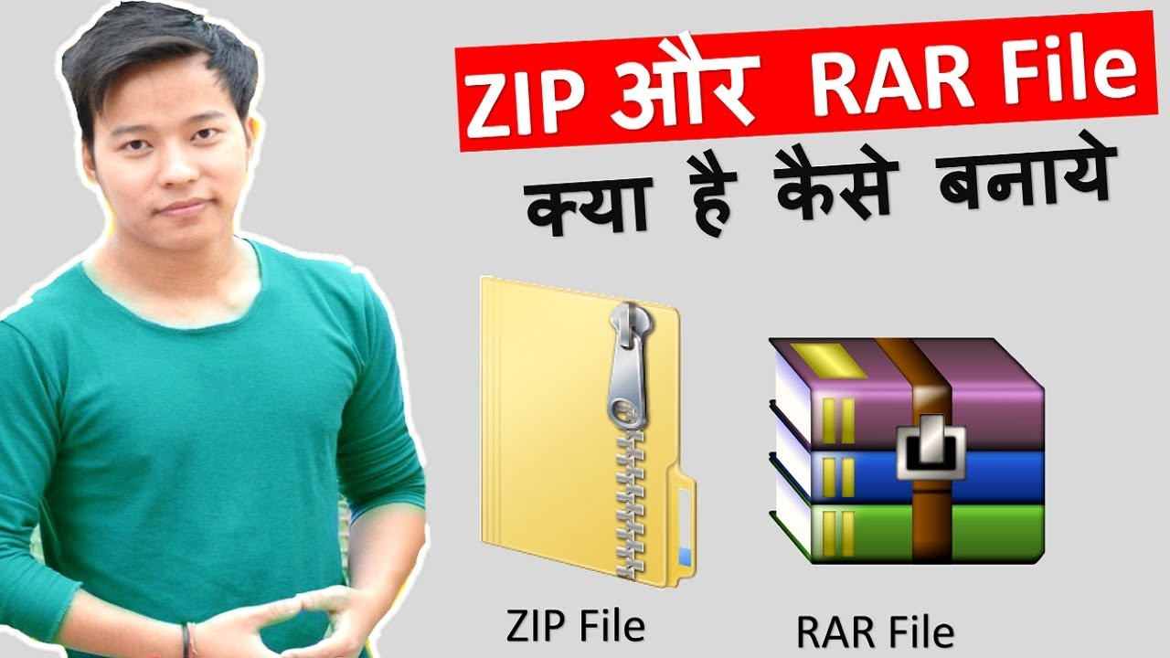 What is Zip and Rar File ? How to create and open ? zip rar file kya hai kaise banate hai hindi mai