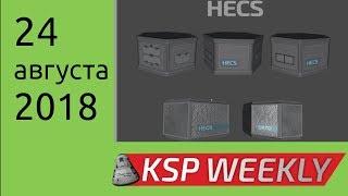 KSP Weekly - 24 августа 2018 - Я высказываю озабоченность :(