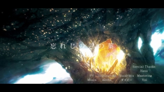 忘れじの言の葉 (安次嶺希和子)  /ダズビー COVER