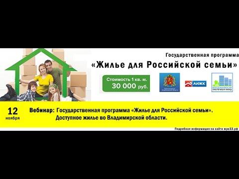 """Государственная программа """"Жилье для Российской семьи"""""""
