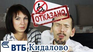 VLOG: VTB deceiver. Discrimination Disabled. / Family vlogs GrishAnya Life