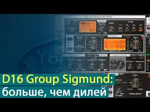 D16 Group Sigmund: больше, чем дилей [Yorshoff Mix]