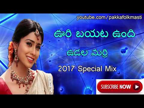 ఊరి బయట ఉంది ఉడల మర్రి ||Uri Bayata Vundhi || Udala Marri Latest Folk DJ Song || 2017 Special Mix