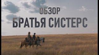 ОБЗОР КИНО | БРАТЬЯ СИСТЕРС | ВРЕМЯ ПЕРЕМЕН