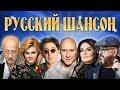 РУССКИЙ ШАНСОН | 30 Лучших Новых Клипов | Лето 2018