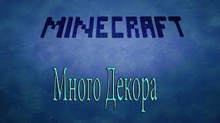 Декор Мод - Обзор модов Minecraft # 2!