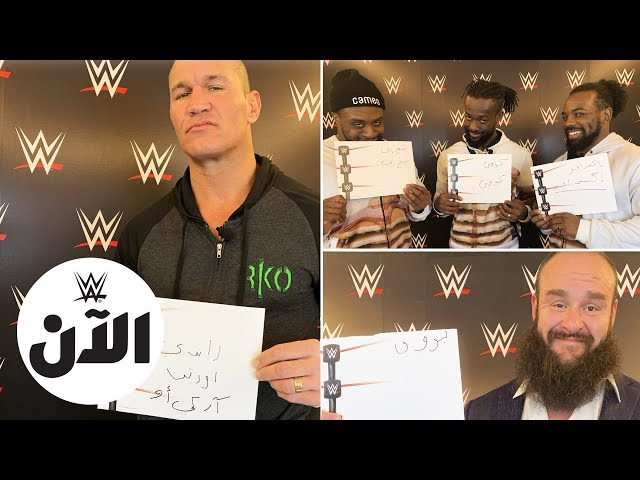 نجوم WWE يكتبون أسمائهم باللغة العربية – WWE الآن
