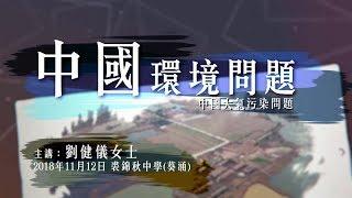 Publication Date: 2019-05-30   Video Title: 【國家發展知多少】有關中國空氣、水及泥土污染等問題 - 劉健