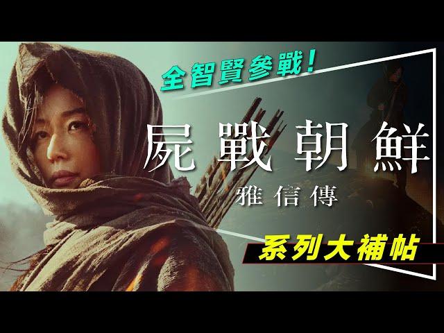 🧟解析🧟雅信傳:屍戰朝鮮第3季的完美開局|本傳+外傳3大劇情線詳解|大魔王原型真有其人|本傳的關連與影響