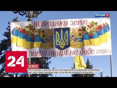 Ситуация на Украине: земельный скандал и туча русофобии - Россия 24