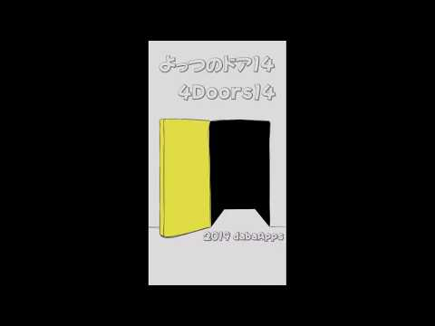 脱出ゲーム/よっつのドア14 Escape Game/4Doors14 홍보영상 :: 게볼루션