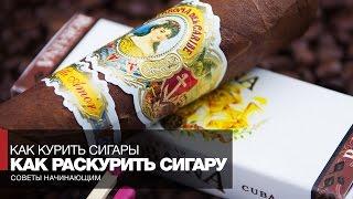 Как курить сигары // Часть 2 Как и чем раскурить сигару - Сигары для начинающих