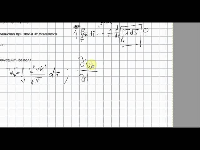 Электродинамика. Лекция 3. (3.11.11)