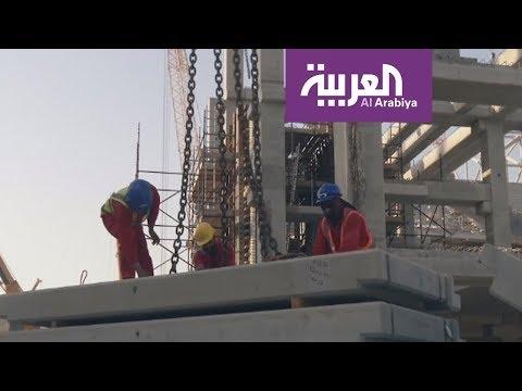 عمال قطر.. -عبودية الدين-  - نشر قبل 4 ساعة