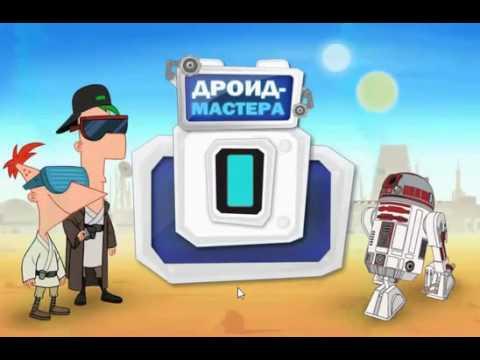 Игры финес ферб звездные войны на русском фильм с группой ума турман