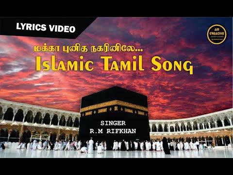 Makka punida nagarinile tamil Islamic song with lyrics