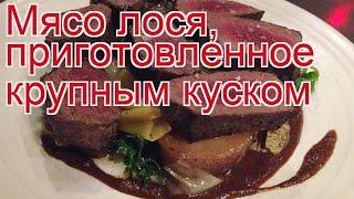 Рецепты из лося - как приготовить лося пошаговый рецепт - Мясо лося, приготовленное крупным куском