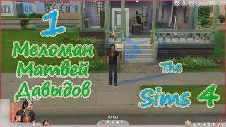 """The Sims 4 (Симс 4) прохождение на русском #1 """"Меломан Матвей Давыдов"""""""