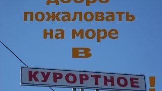 Курортное.Одесская область.Отдых на чёрном море.Квартира с удобствами и уютный домик!(Домик уютный и 2-х комнатная квартира с удобствами от доброжелательной хозяйки.15 минут от моря. Мы рады приг..., 2015-07-04T09:49:27.000Z)
