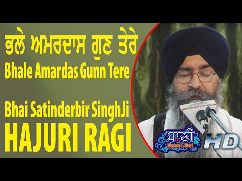 Bhale-Amardas-Gunn-Tere-Bhai-Satinderbir-Singhji-Sri-Harmandirsahib-06-March-2019-Lajpat-Nagar
