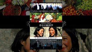 幸せの経済学(字幕版) thumbnail
