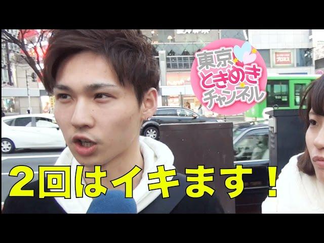 437 イケメン彼氏にデートで2回もイクことについて聞いてみた【東京ときめきチャンネル】キス時計