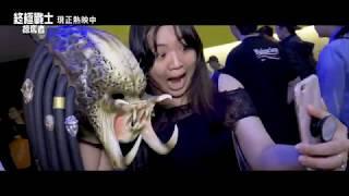 【終極戰士:掠奪者】台灣狂粉試膽首映會精彩花絮