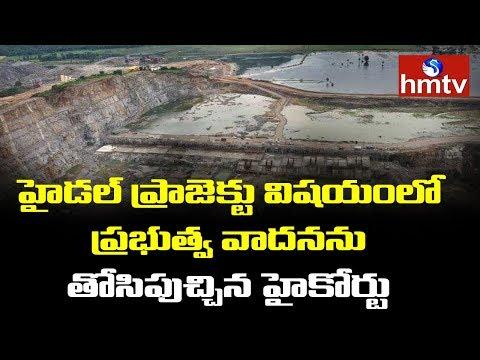 AP High Court Orders Stay On Fresh Tenders On Polavaram Hydel Works   Hmtv Telugu News