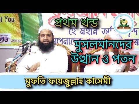 মুসলমানদের-উত্থান-ও-পতন-মুফতি-ফয়েজুল্লাহ-কাসেমী,-new-waz-2019,-bangla-waz,-new-islamic-waz