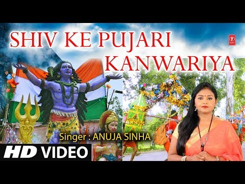शिव के पुजारी काँवरिया Shiv Ke Pujari Kanwariya I New Latest Kanwar Bhajan I ANUJA SINHA I HD Video