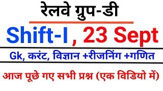23 Sept 1st Shift आज ये प्रश्न पूछे गए Group D में जरूर देखलेना //Full paper analysis in hindi //