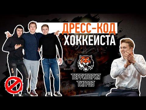 Территория Тигров. Выпуск №24