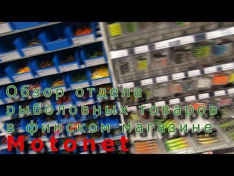 Обзор отдела рыболовных товаров в финском магазине Motonet