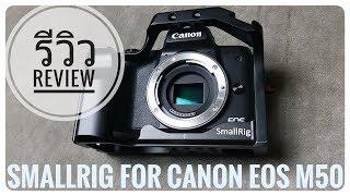 รีวิว : Smallrig for Canon EOS M50/M5