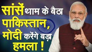 कल PM मोदी को सुनेगी पूरी दुनिया, देंगे बड़ा बयान !
