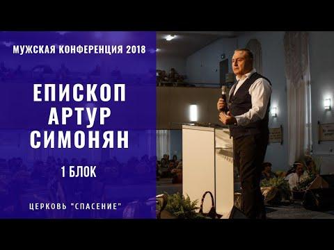 Мужская конференция 2018. Спикер епископ Артур Симонян