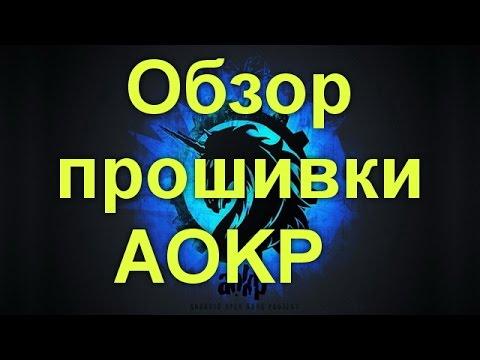 Обзор прошивки AOKP