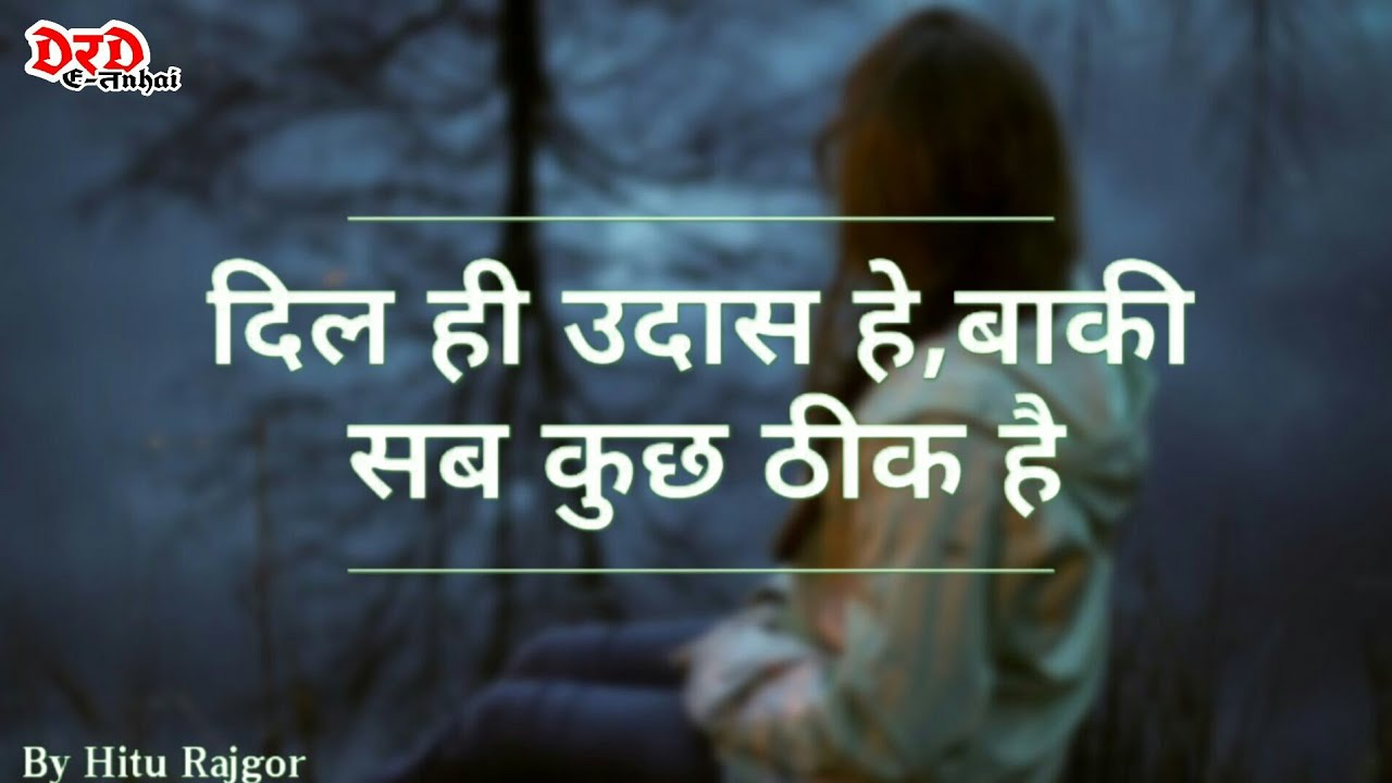 Sad Hindi Love Shayari That Make You Cry Youtube
