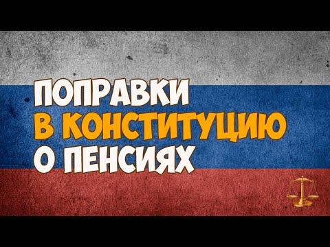 Поправки в Конституцию РФ 2020 о пенсиях, какие изменения могут ждать пенсионеров