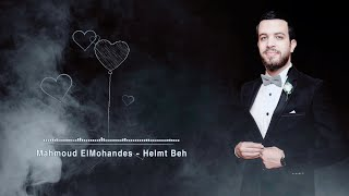 حلمت بيه - محمود المهندس (Lyrics Video) | Helmt Beh - Mahmoud ElMohandes