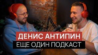 Антипин и Лаврененко про Путь комика, Большой сольный концерт и Стендап-комедию. ЕщеОдинПодкаст #3