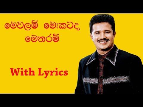 Mewalam Mokatada Metharam - Chandana Liyanarachchi (with lyrics)