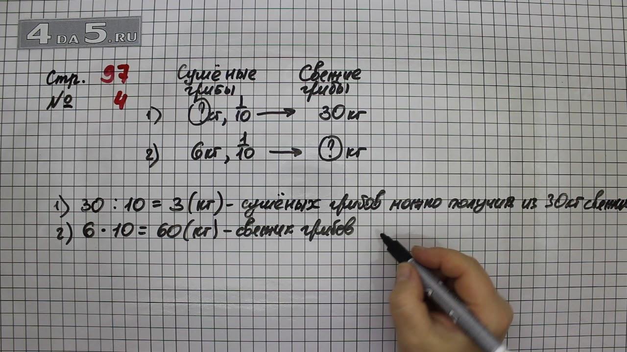 Решение задачи 3 класс башмаков 1 часть задачи с решением по гиа 9 класс