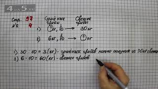 Страница 97 Задание 4 – Математика 3 класс Моро – Учебник Часть 1